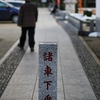 川越 連馨寺境内 マクロで彫刻を撮影