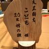 【京都遠征】大三国志公式オフ会に参加してきました。