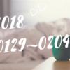 【2018】0129~0204【日記】