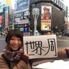 ■2018年3月12日 月曜日『ワールドこなタイム 〜序章編〜 in東京』