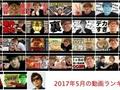 ヒカキンさんの人気動画ランキング!【2017年5月】