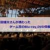 指揮者:栗田博文さんが携わったゲーム・アニメ等のBlu-ray,DVD情報
