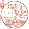 【風景印】イオンモール苫小牧内郵便局(2020.1.1押印)