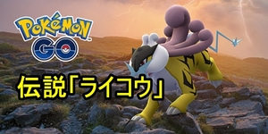 【ポケモンGO】ライコウの入手方法・オススメの技・色違いについて