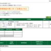 本日の株式トレード報告R3,01,27