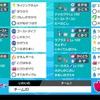 【剣盾S13使用構築】初手ダイマミミウーラ【最終710位/レート1916】