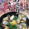 生そば あずま松戸店で親子とじそばをランチに!やっぱり美味しい!