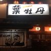 【高知】創業60年以上の美味くて安い居酒屋「葉牡丹」がオススメ