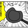 【4コマ】アイデア次第で用途なんて無限大【フライパン】