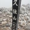 九州へ百名山ハントツアー(久住山、祖母山、阿蘇山)