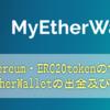 MyEtherWallet(MEW)の出金と入金