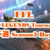 FFL APEX LEGENDS Tournaments 予選 Season3 Day3 結果速報&まとめ