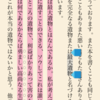 読書尚友 マーカー機能(3)