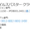 ウイルスバスター クラウド 10.0