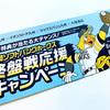 イオン九州×イオンストア九州×マックスバリュ九州×大塚食品|福岡ソフトバンクホークス終盤戦応援キャンペーン