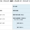 楽天スーパーポイントで楽天・全米株式インデックス・ファンドを追加購入(2019年11月)