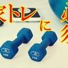 筋トレ初心者が最初に買うべき自宅トレーニング道具4選!