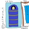 布団の中に寝袋を入れて寝ています(20171219_01)