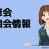 【10/23】徳島県の薬剤師向け研修会・勉強会情報
