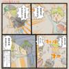 【マンガ】小5の息子の日常