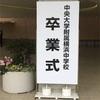 中大横浜中卒業式 あがり症の娘が卒対実行委員🙂ありえない成長⭐️