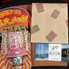 """【視察】高知県から車で8時間かけて、四万十町が""""ここやる""""くるってよ!!"""