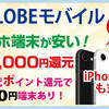 BIGLOBEモバイル【9月】バーゲン: 端末購入で最大20000円相当還元&月額料金割引!