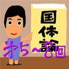「読書ログ」第5~8回合併号