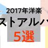2017年の洋楽ベストアルバム5選