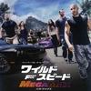【映画】超絶カーアクションの神車映画!ワイルド・スピード MEGA MAXまで見た感想