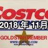 コストコ家電がお買い得! コストコおすすめ家電商品をご紹介致します。 2018年11月版