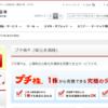 【少額でできるプチ株】500円で株式投資!?