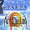 【アークザラッドR】公式放送を見た感想