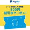 【PayPal】メールボックスをあさっていたら、500円クーポンを発掘した件(`・ω・´)