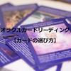 オラクルカードリーディング【カードの選び方】