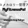 【レコーディングダイエット】カロリー管理にMyFitnessPalをオススメする4つの理由【ダイエット】