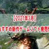 【2021年3月】おすすめ新作ゲームソフト発売スケジュール(Switch/PS4)