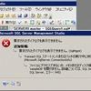 SQL Server 2008 が DB ファイルにアクセスできない場合のエラー