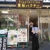 【タイ飯】名古屋でタイ飯食ってきたよ
