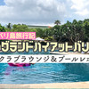【ラウンジレポ】グランドハイアットバリのクラブラウンジ紹介