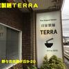 自家製麺TERRA〜2021年1月2杯目〜