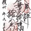舘山寺(静岡県浜松市)の御朱印
