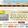 ちょびリッチでJALカード(MASTER)を発行すると、9,900ANAマイル+最大10,600JALマイルがもらえる!