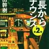 「機長からアナウンス 第2便」(内田幹樹)