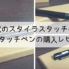 【タッチペンデビュー】充電式のスタイラスタッチペン!Goulerタッチペンの購入レビュー!