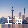 週末絡めた上海滞在おすすめ観光スポット5選