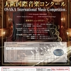 2017年 大阪国際音楽コンクール(Osaka International Music Competition)