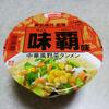 【ウェイパー】 味覇のカップラーメンを食べてみたw 【カップ麺】