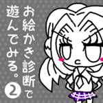 「Kuizyお絵かき診断」でネタ絵を描いて遊んでみた【その2】