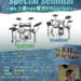 8/11 島村楽器×Roland V-Drums Special Seminar ~最も上達できる電子ドラムはこれだ!!~